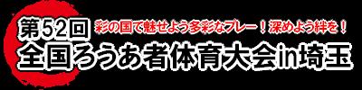 第52回全国ろうあ者体育大会in埼玉